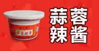 鸡泽县味之伴辣椒总公司招商