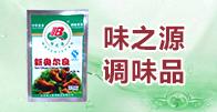 北京味之源调味品有限公司招商
