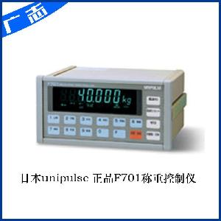 F701儀表 f701稱重顯示器Unipulse控制器
