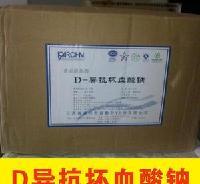 D-异抗坏血酸钠生产厂家