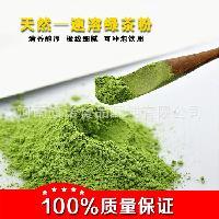 专业供应 高品质食品级 绿茶粉(抗衰老 瘦