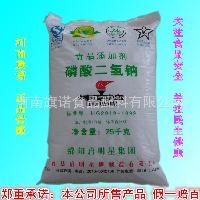厂家直销 优质食品保水剂 磷酸二氢钠
