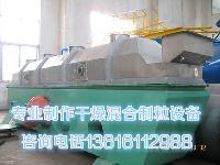 WDG 农药水分散粒剂专用烘干机