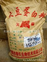 大豆蛋白粉价格 脱腥大豆蛋白粉 高蛋白大豆