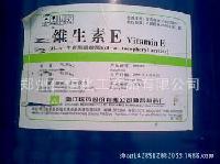 天然维生素E油90%含量 天然生育酚 VE油厂家