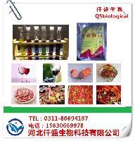 山东食品级红曲红色素生产