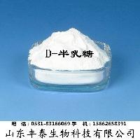 D-半乳糖