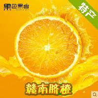 江西贛南臍橙特產果汁多肉