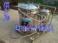 康尔大型油炸机配套滤油机厂家销售