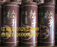 北京東北松子專賣 精美禮盒