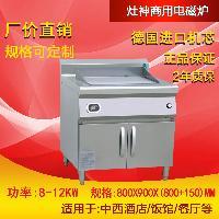 供应柜式电磁扒炉(铁板烧)柜式电磁扒炉
