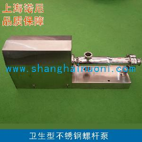 诺尼 G型带防水罩不锈钢螺杆泵