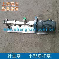 上海诺尼小流量微型螺杆泵 RV12.1