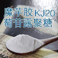 魔芋胶KJ20