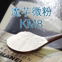 魔芋微粉KM8