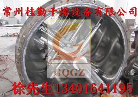 ZPG系列真空耙式干燥机