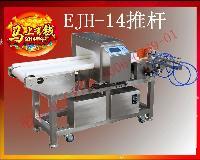 EJH-14輸送式食品金屬探測 金屬檢測機