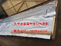 芜湖海运运输真空包装箱防海雾腐蚀 防水 防潮 防尘 防震动