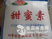 江蘇食品級甜蜜素報價