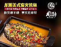 龙潮美?#25945;?#28779;烤鱼加盟怎么样杭州瓦缸烤鱼加盟