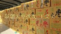 火热新疆红枣批发供应市场趋势