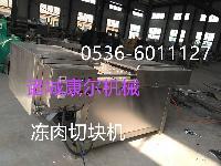 康爾大型不銹鋼凍油脂切塊機廠家直銷