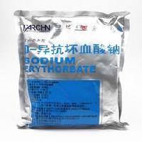 现货供应 异VC钠 食品级 抗氧化剂 异VC钠 含量99% 品质保证