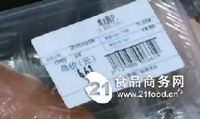 食品标签 食品价格标签 标签纸厂家