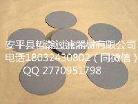 2毫米1.7毫米厚304不锈钢烧结网滤芯滤片多层过滤网片