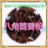 八角茴香粉八角茴香提取物