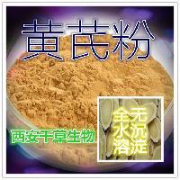 黄芪浓缩粉厂家生产提取物黄芪水溶粉