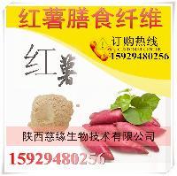 厂家直销 红薯纤维 甘薯纤维 红薯提取物 膳食纤维 红薯粉