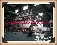 碱式氯化铜专用烘干机|振动流化床干燥机