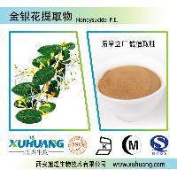 金银花提取物 绿原酸5%-98% 热销