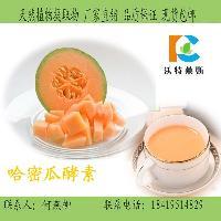哈密瓜酵素粉 哈密瓜浓缩汁 多种规格