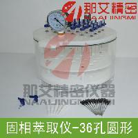 固相萃取仪装置,固相萃取装置价格,36孔圆形固相萃取仪说明书