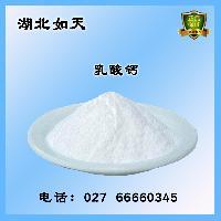 湖北武汉乳酸钙的生产厂家