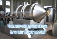 EYH5000二維運動混合機,轉筒搖擺混合機