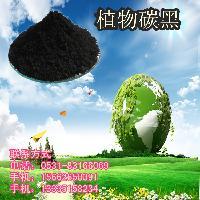 食品级植物炭黑生产厂家
