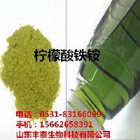 食品级柠檬酸铁铵