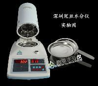 粉体碳酸钙水分测定仪
