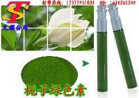 天順供應食品級梔子綠25kg/袋