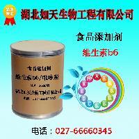湖北武汉维生素b6/吡哆素现货供应