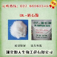 食品级DL-酒石酸