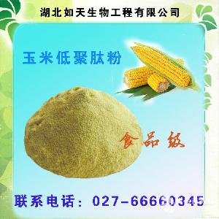 食品级保健品原料玉米低聚肽粉厂家大量现货供应