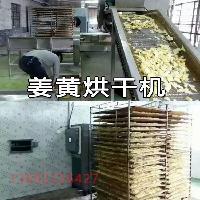姜黄烘干机价格 姜片干燥机 沙姜风干设备厂