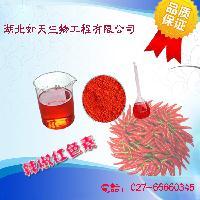 辣椒红色素价格