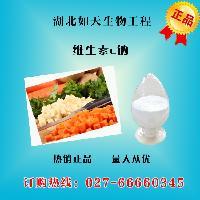 食品级维生素c钠的作用及功能