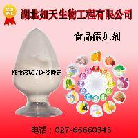 湖北武汉维生素b5/D-泛酸钙生产厂家