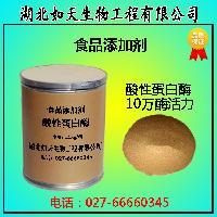 食品级  添加剂 生物酶制剂生产厂家